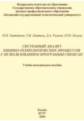 Системный анализ химико-технологических процессов с использованием программы ChemCad: учебно-методическое пособие