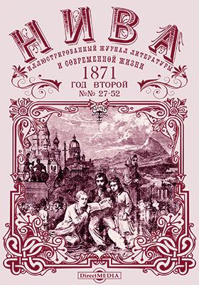 Нива : иллюстрированный журнал литературы и современной жизни. Год второй. 1871: газета. 2015. № 27-52