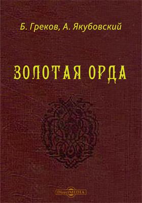 Золотая Орда : Очерк истории Улуса Джучи в период сложения и расцвета в XIII-XIV вв