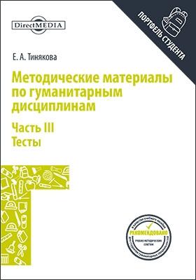 Методические материалы по гуманитарным дисциплинам: сборник тестов, Ч. 3. Тесты