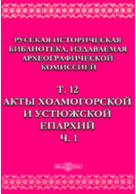 Русская историческая библиотека. Т. 12. Акты Холмогорской и Устюжской епархий, Ч. 1