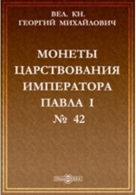 Монеты царствования императора Павла I. № 42