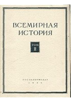 Всемирная история в десяти томах. Т. 3