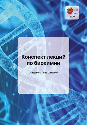 Конспект лекций по биохимии: курс лекций