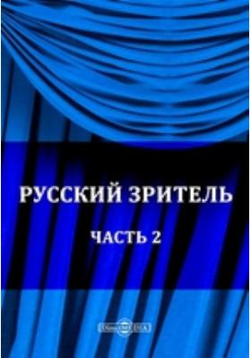 Русский зритель: журнал. 1828, Ч. 2