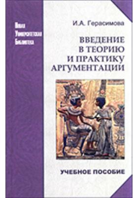 Введение в теорию и практику аргументации: учебное пособие