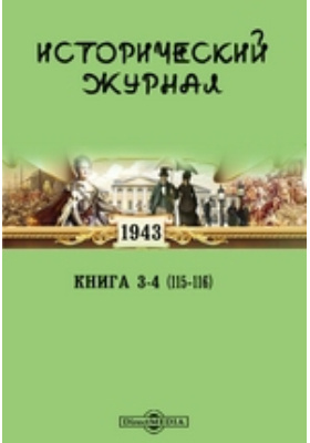 Исторический журнал: газета. 1943. Кн. 3-4 (115-116). 1943