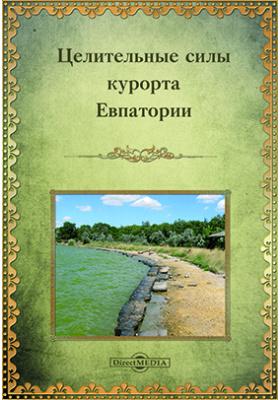 Целительные силы курорта Евпатории: публицистика