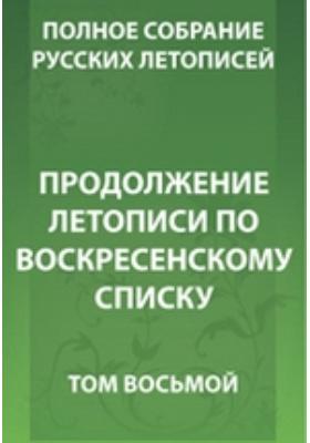 Полное собрание русских летописей: монография. Т. 8. Продолжение летописи по Воскресенскому списку