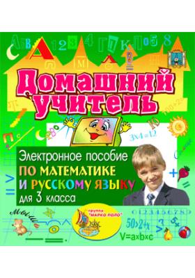 Электронное пособие для 3 класса «Домашний учитель»