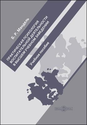Практическая психология воспитательной деятельности в высшем учебном заведении: учебное пособие для магистрантов