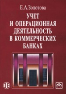 Учет и операционная деятельность в коммерческих банках: учебное пособие