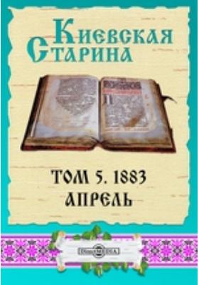 Киевская Старина: журнал. 1883. Т. 5, Апрель