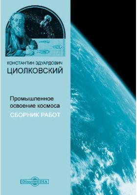Промышленное освоение космоса: сборник работ