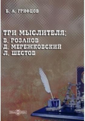 Три мыслителя: В. Розанов, Д. Мережковский, Л. Шестов