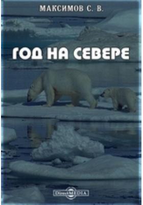 Год на Севере: научно-популярное издание