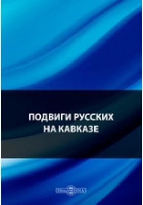 Подвиги русских на Кавказе