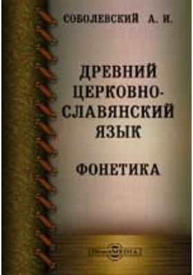 Соболевский А.И. Древний церковнославянский язык. Фонетика