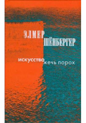Искусство жечь порох = De kunst van het kruitverschieten