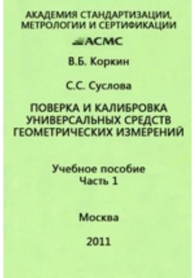Поверка и калибровка универсальных средств геометрических измерений: учебное пособие, Ч. 1