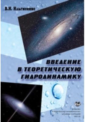 Введение в теоретическую гидродинамику: учебное пособие
