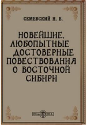 Новейшие, любопытные и достоверные повествования о Восточной Сибири
