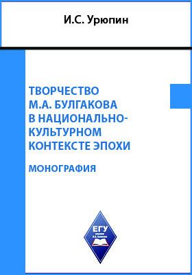 Творчество М.А. Булгакова в национально-культурном контексте эпохи: монография