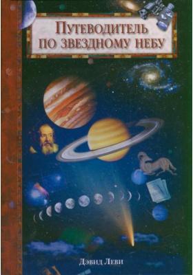 Путеводитель по звездному небу = A Guide to Skywatching