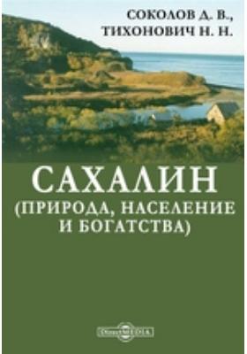 Сахалин (природа, население и богатства): публицистика