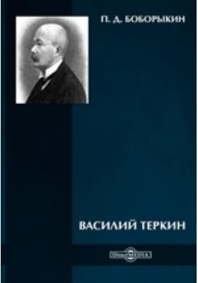 Василий Теркин: художественная литература