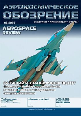 Аэрокосмическое обозрение : аналитика, комментарии, обзоры. 2016. № 6(85)