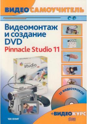 Видеосамоучитель. Видеомонтаж и создание DVD. Pinnacle Studio 11 : Русская версия