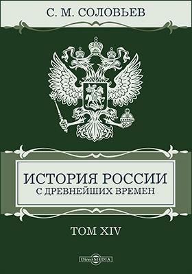 История России с древнейших времен: монография : в 29 т. Т. 14