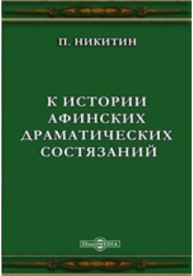 К истории афинских драматических состязаний