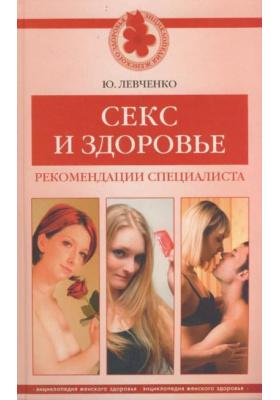 Секс и здоровье. Рекомендации специалиста