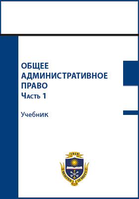 Общее административное право: учебник : в 2 ч, Ч. 1