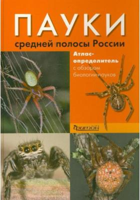 Пауки средней полосы России : Атлас-определитель с обзором биологии пауков