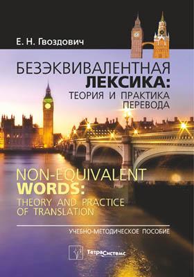 Безэквивалентная лексика: теория и практика перевода = Nonequivalent words: theory and practice of translation: учебно-методическое пособие