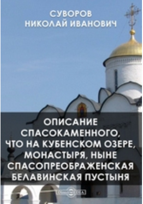 Описание Спасокаменного, что на Кубенском озере, монастыря, ныне Спасопреображенская Белавинская пустыня