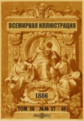 Всемирная иллюстрация. 1886. Т. 36, №№ 37-40