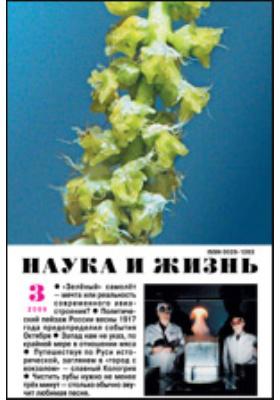 Наука и жизнь: ежемесячный научно-популярный журнал. 2009. № 3