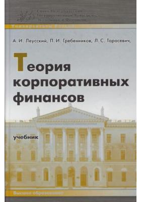 Теория корпоративных финансов : Учебник