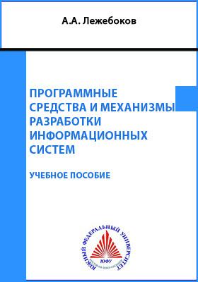 Программные средства и механизмы разработки информационных систем