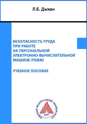 Безопасность труда при работе на персональной электронно-вычислительной машине (ПЭВМ): учебное пособие