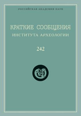 Краткие сообщения Института археологии. Вып. 242