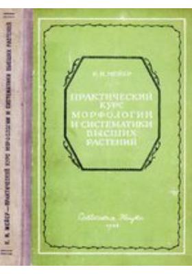 Практический курс морфологии и систематики высших растений