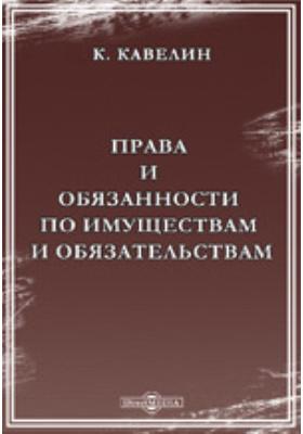 Права и обязанности по имуществам и обязательствам