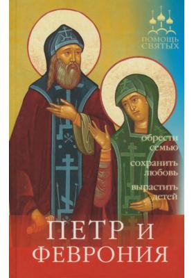 Помощь святых: Петр и Феврония (обрести семью, сохранить любовь, вырастить детей)