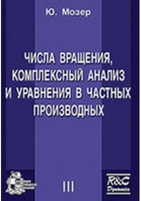 Избранные труды. Числа вращения, комплексный анализ и уравнения в частных производных. Т. III
