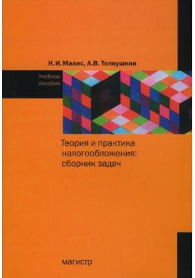 Теория и практика налогообложения: сборник задач : Учебное пособие